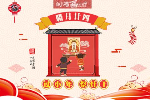 小福画民俗丨过小年,祭灶王,一起准备好迎接春节吧!