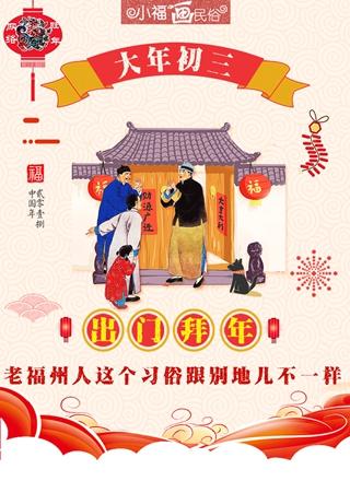 小福画民俗|正月初三出门拜年 老福州人这个习俗跟别地儿不一样